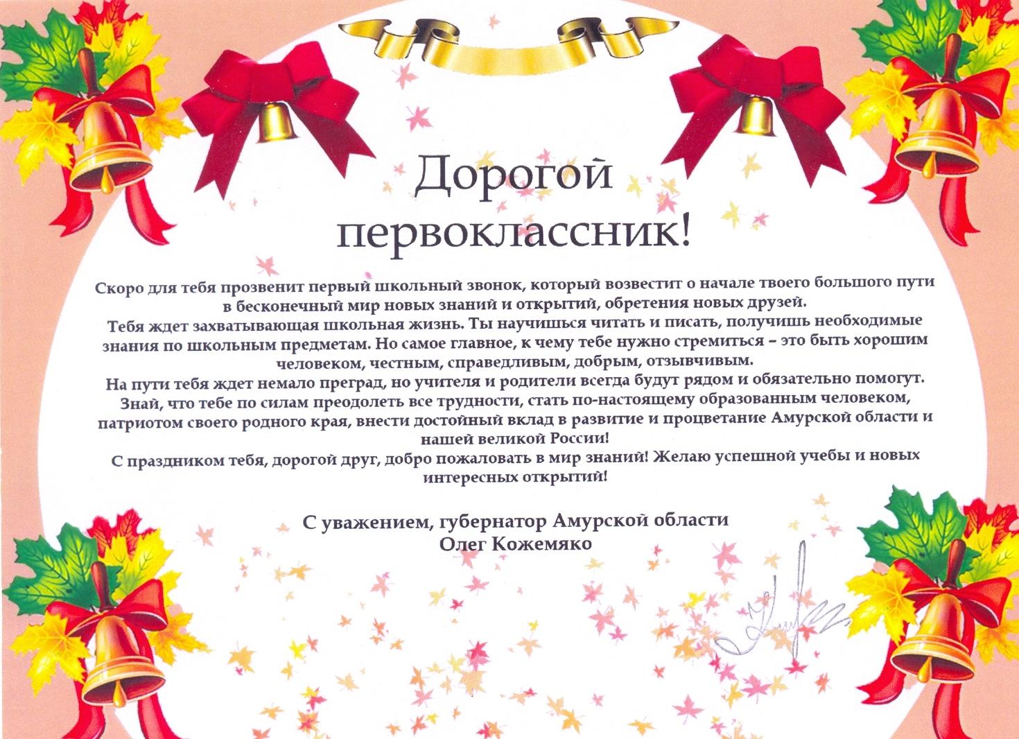 Поздравления первоклашкам девочкам